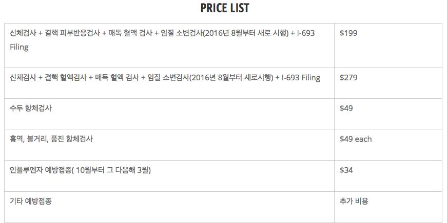 Price List (Korean)
